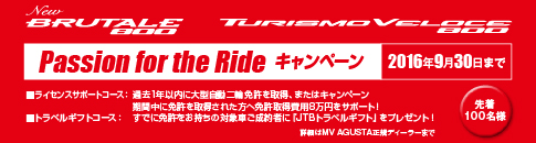 Passion for the Ride_banner_485x130.jpg